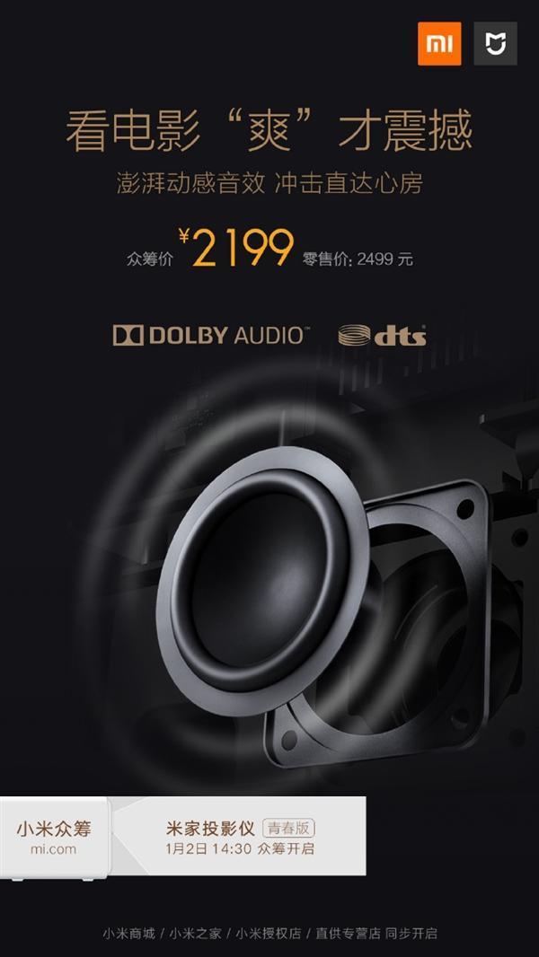 小米米家投影仪青春版官方自曝:120寸/支持语音操控的照片 - 3