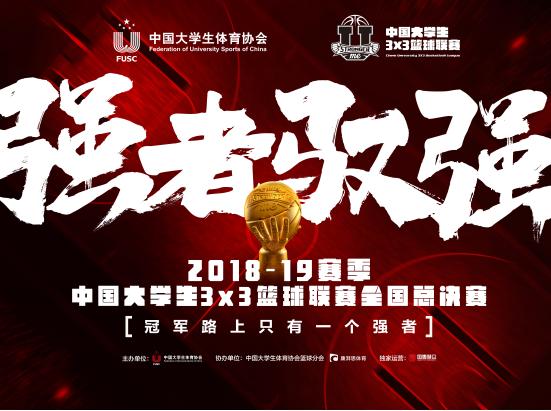 成就20城强大,悍卫20城荣耀:2018-19赛季Stronger me中国大学生3X3篮球联赛总决赛一触即发!