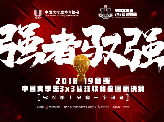 强者驭强的终极巅峰对决一触即发:2018-19赛季Stronger me中国大学生3X3篮球联赛总决赛亮点抢先看!