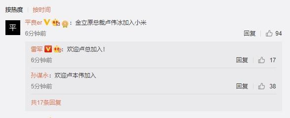 金立原总裁卢伟冰加入小米:雷军发微博欢迎的照片 - 3