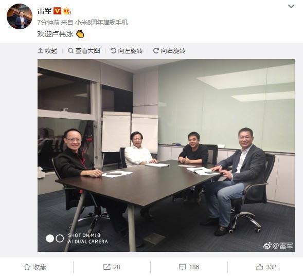 金立原总裁卢伟冰加入小米:雷军发微博欢迎的照片 - 2