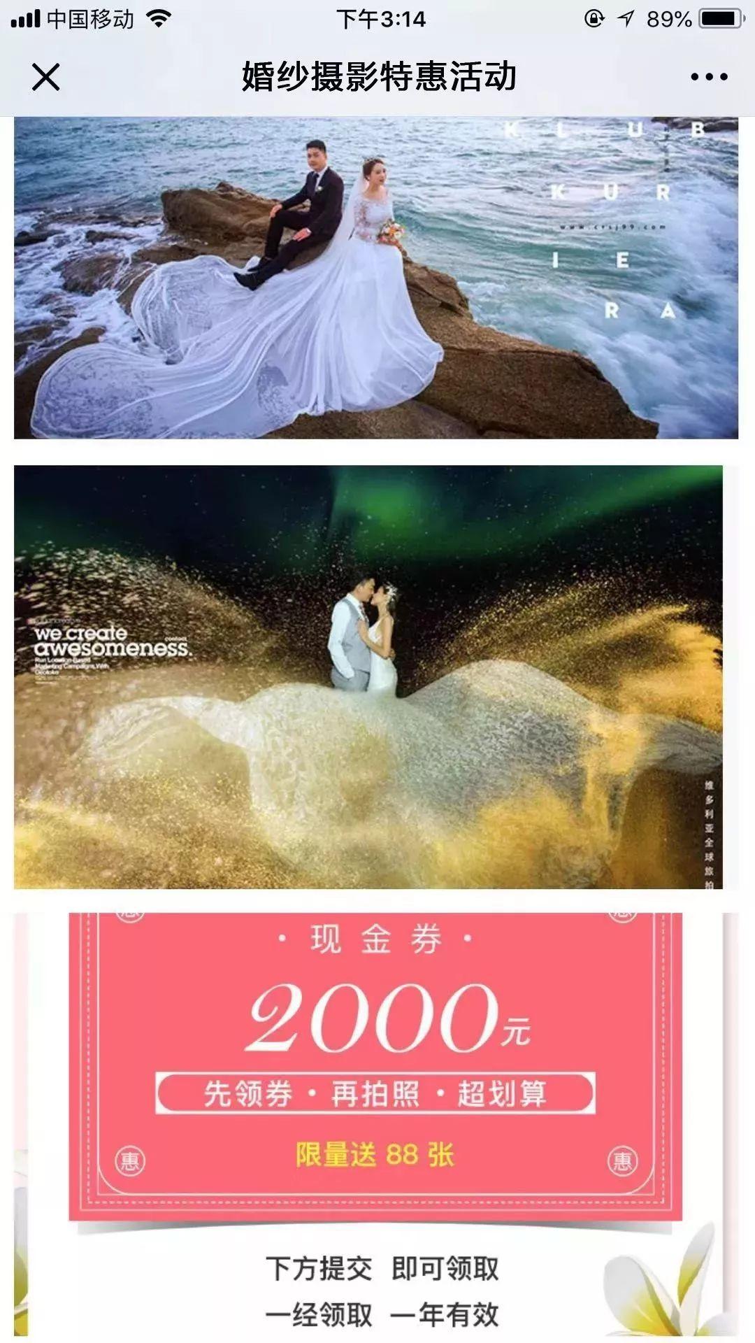 """018Q3婚纱摄影行业投放报告,哪些信息流广告更受欢迎?"""""""