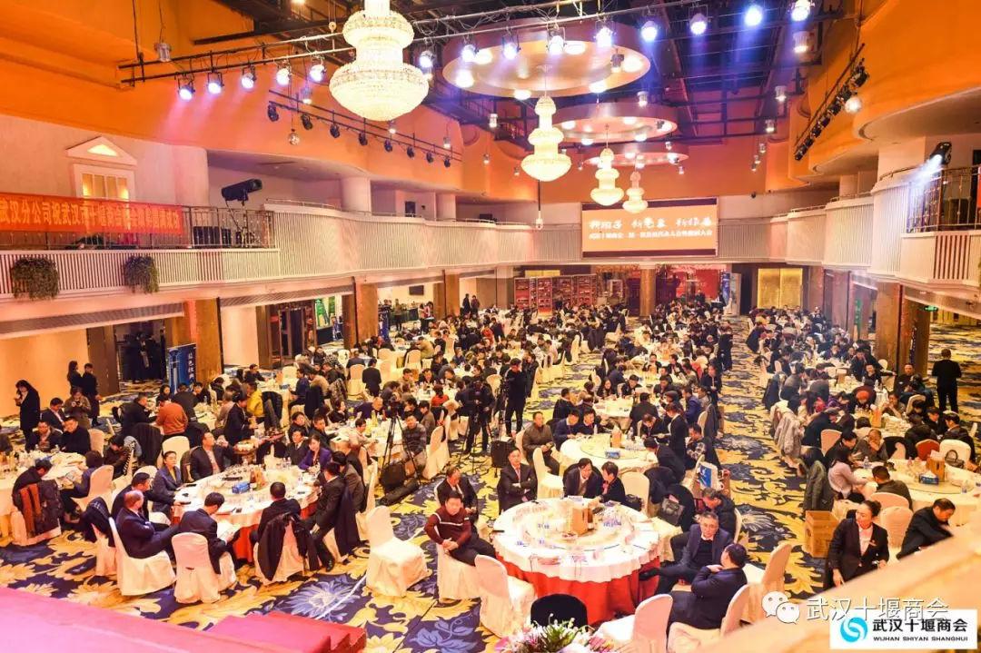 武汉十堰商会二届一次会员代表大会暨换届大会顺利召开