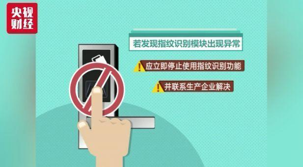 40款智能门锁15%被轻易打开 这些锁究竟安全吗?的照片 - 1