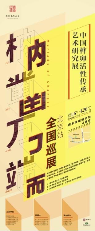 枘凿万端——中国榫卯活性传承艺术研究展全国巡展北京站开幕