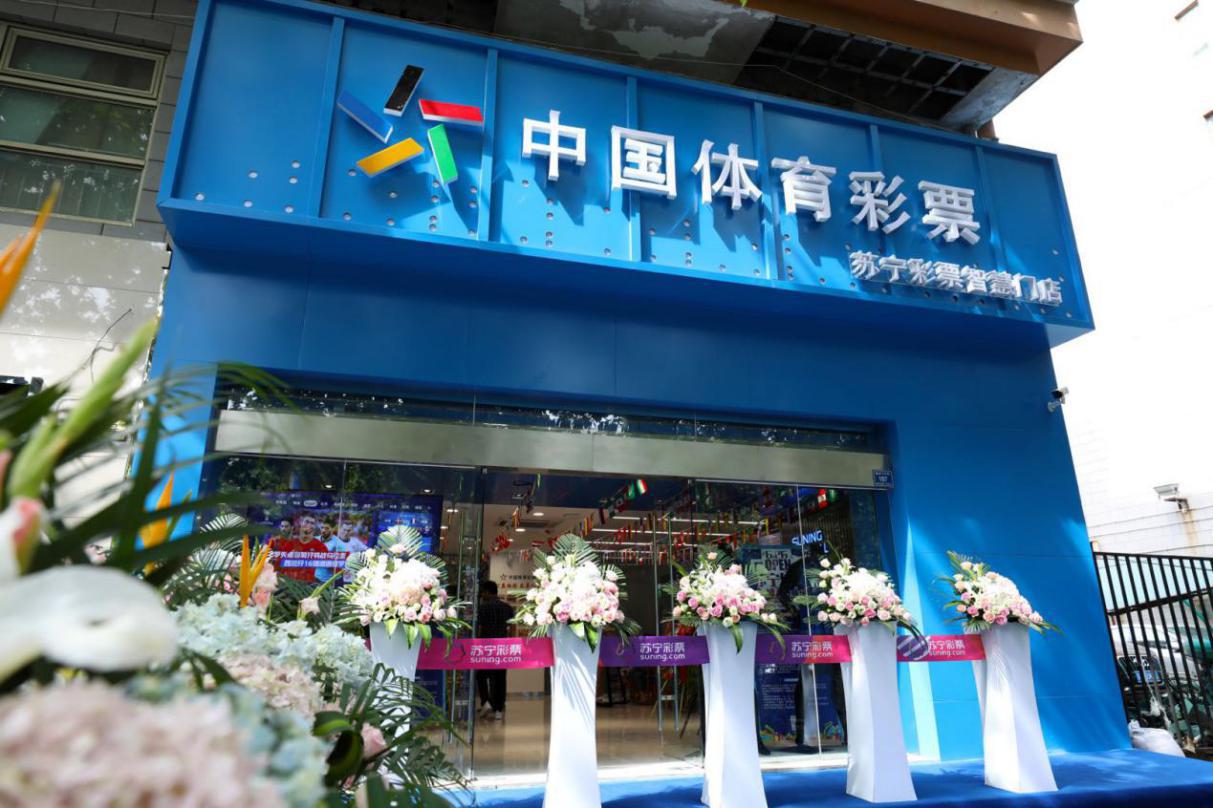 位于南京的苏宁体彩智慧门店