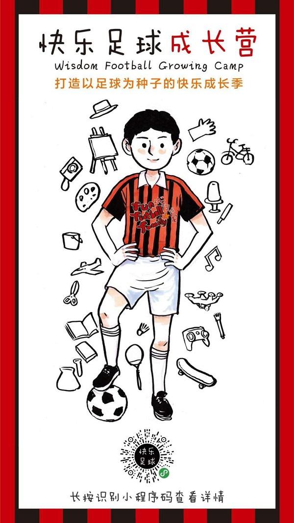 亚洲杯国足启航,让足球成为陪伴孩子成长的快乐种子