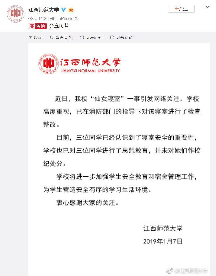 """江西师范大学""""仙女寝室""""已整改 涉事学生未被处分的照片 - 2"""