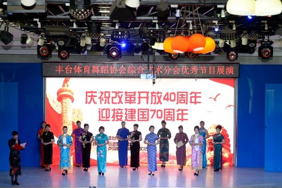 丰台体育舞蹈协会综合艺术分会组织优秀节目展演