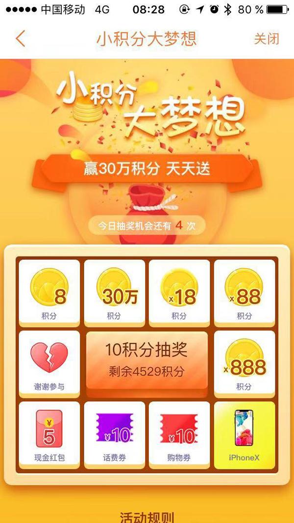 消费者抽中两部iPhoneX遭拒兑 平安银行:补偿四千的照片 - 2