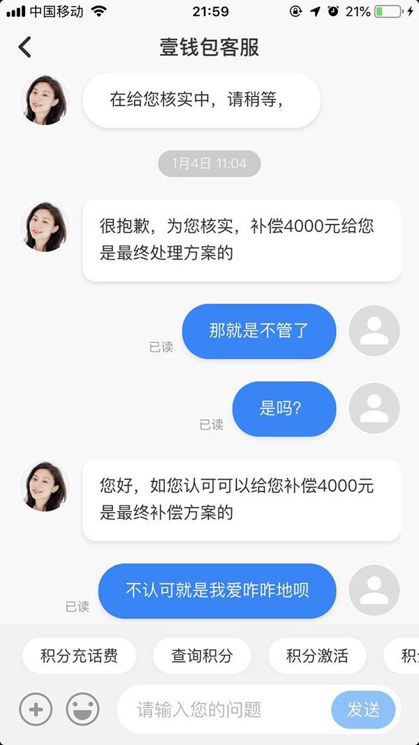 消费者抽中两部iPhoneX遭拒兑 平安银行:补偿四千的照片 - 3