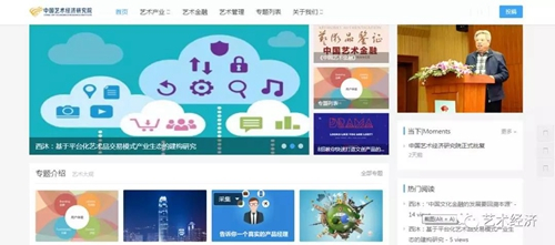中国艺术经济研究院成立大会即将召开