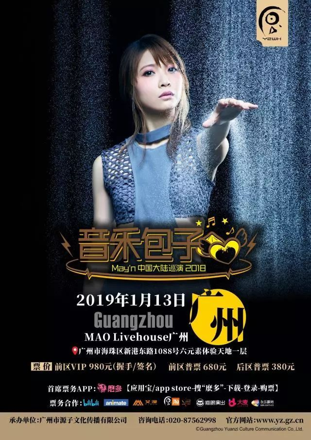 May'n「音樂包子」Final·廣州站將在周日上演!周邊列表和註意事項戳進來~