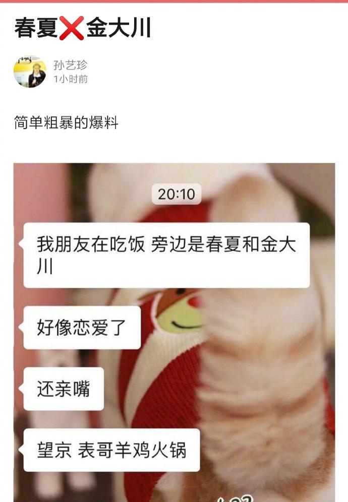 春夏金大川恋情曝光?网友:看见他们亲嘴了