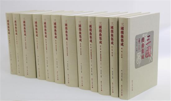 《三国戏曲集成》问世,填补古代小说四大名著戏曲集空白