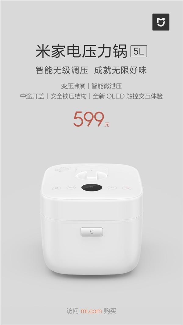 米家电压力锅发布:电磁无极调压 售599元的照片 - 2