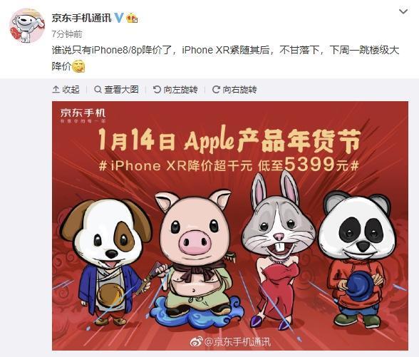 京东宣布下周一对iPhone XR大降价:5399元起的照片 - 2