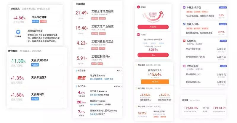 基金App首页设计