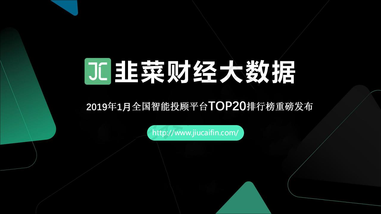 2019年全国智能投顾平台TOP20排行榜重磅发布