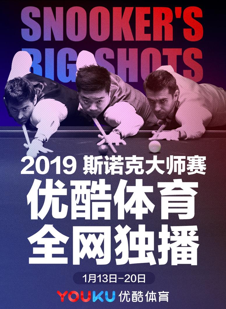 优酷体育全网独播斯诺克大师赛 中国独苗丁俊晖挑战诸神