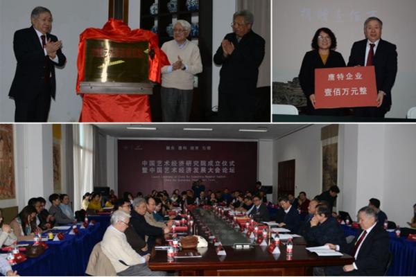 中国艺术经济研究院在李可染画院揭牌