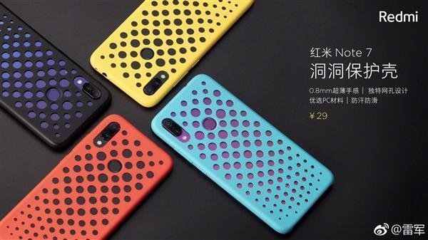 """小米为红米Note 7做了一款""""洞洞"""" 保护壳的照片 - 1"""