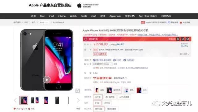 【降了不少】京東蘇寧先後下調iPhone售價 之後你猜咋著…