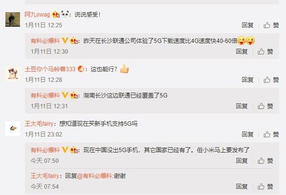 中国联通首批用户开通5G:比4G速度快40-60倍的照片 - 3