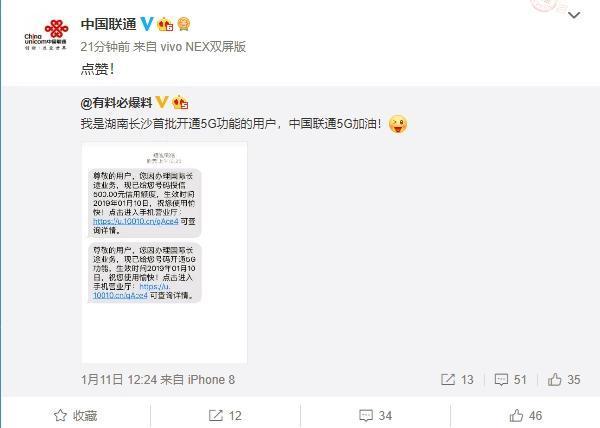 中国联通首批用户开通5G:比4G速度快40-60倍的照片 - 2