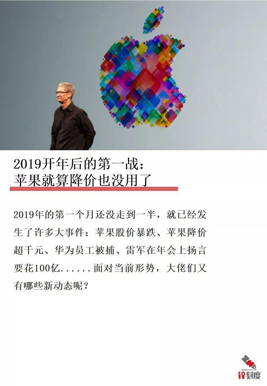 2019開年後的第一戰:蘋果就算降價也沒用了