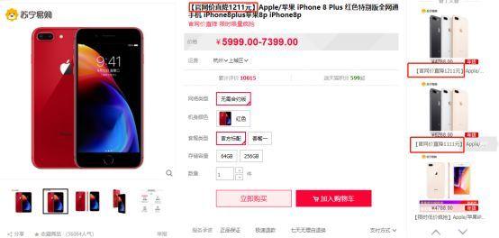 """蘋果手機遭主流電商全面降價!iPhone8跌破4000元,蘋果公司面臨""""難熬年關""""?"""