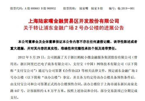 支付宝22.62亿元买下上海陆家嘴4.8万平米大楼的照片 - 2