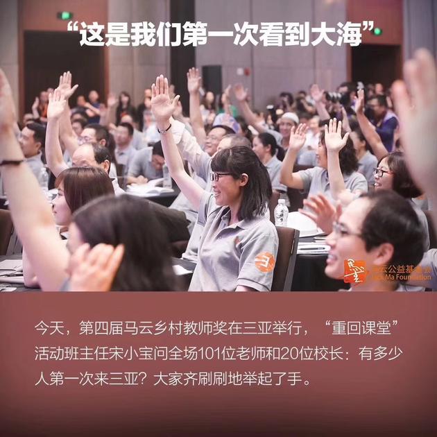 马云乡村教师奖在三亚举办 多数教师第一次看到大海的照片 - 2