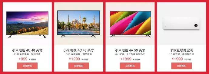 小米年貨節:小米 8 到手價 2099 元、40 英寸電視 999 元