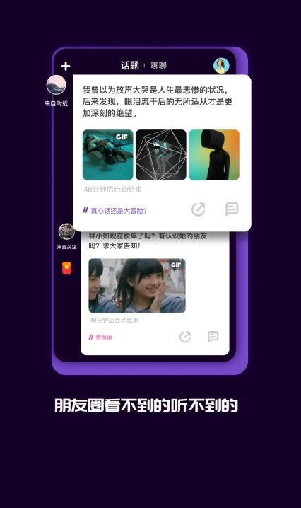 快播创始人王欣新品马桶MT曝光 主打匿名社交的照片 - 8