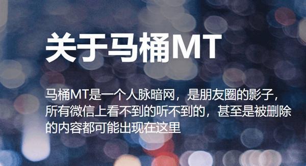 快播创始人王欣新品马桶MT曝光 主打匿名社交的照片 - 3
