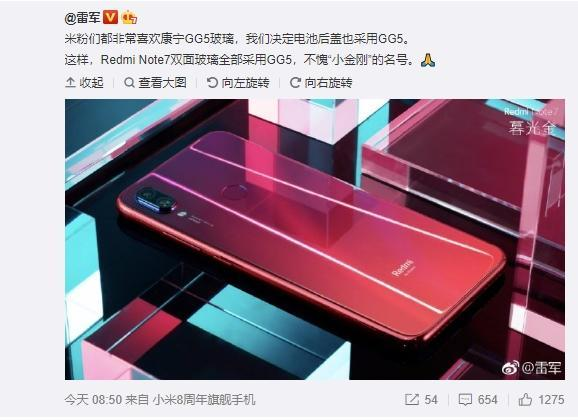 """红米Note 7为啥叫""""小金刚""""?雷军:正反面都是GG5玻璃的照片 - 2"""