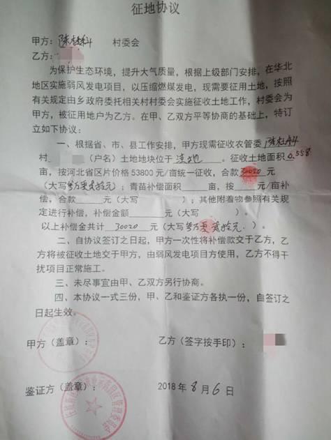 """河北任县:土地未经本人签字被征占_村民质疑项目存""""多种猫腻"""""""