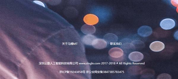 快播创始人王欣新品马桶MT曝光 主打匿名社交的照片 - 4