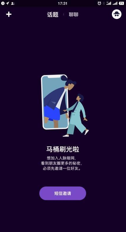 快播创始人王欣新品马桶MT曝光 主打匿名社交的照片 - 5