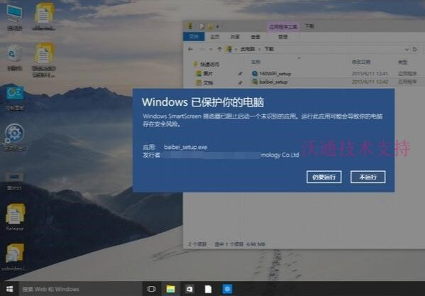 SmartScreen筛选器阻止程序运行,怎么办?