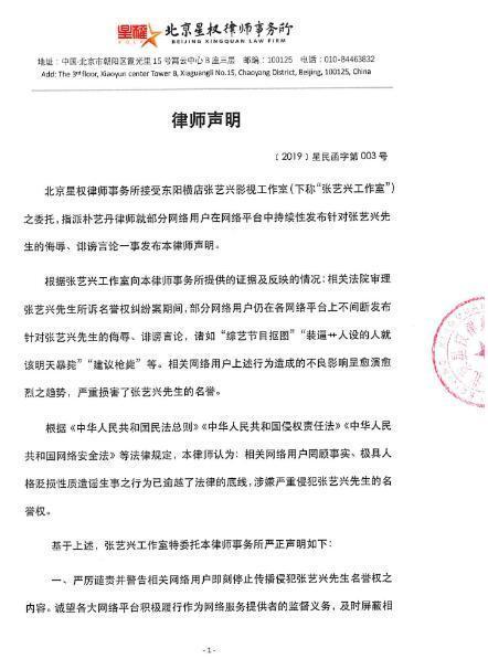 张艺兴名誉权案3月开庭 明星维权不易