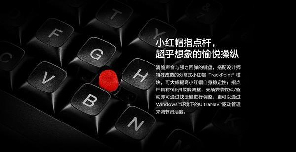 ThinkPad小红点机械键盘发布 Cherry原厂绿轴的照片 - 3