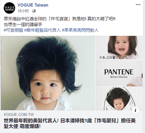 日本潘婷签下万众瞩目的品牌大使