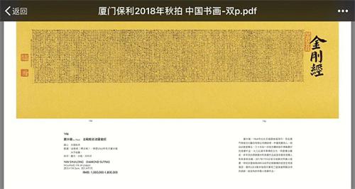 中国微书奇人严水龙作品首次登陆保利