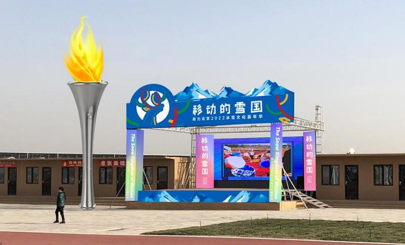 《移动的雪国》助力北京2022冰雪文化嘉年华将于1月19日开幕