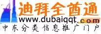 迪拜全酋通华人网2019全面升级,中东阿联酋华人金币大放送