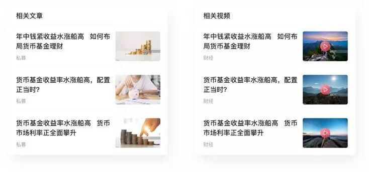 金融资讯类产品设计