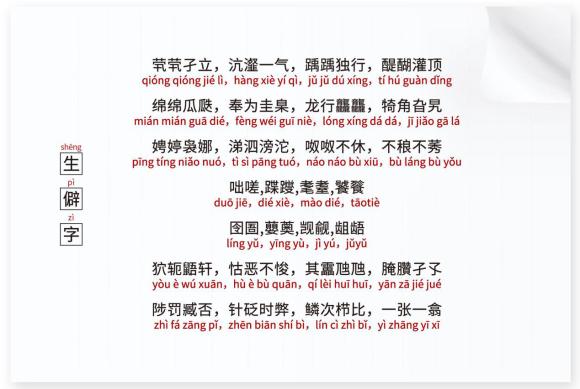 """一曲""""生僻字"""",关乎中华文化与牙齿健康"""
