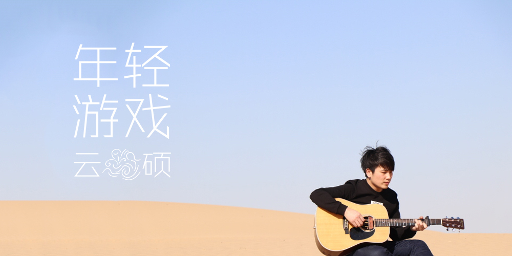 独立音乐人云硕《年轻游戏》首发上线 歌唱青春